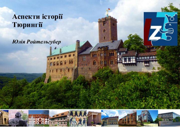 Українська - Аспекти історії Тюрингії