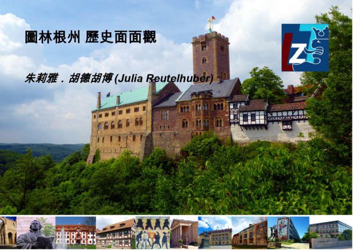 中文 - 圖林根州 歷史面面觀